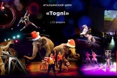 Circo Italiano Togni (Darix Togni) San Pietroburgo 2020