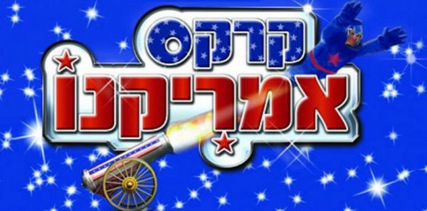 IN ISRAELE AMERICANO CIRCUS