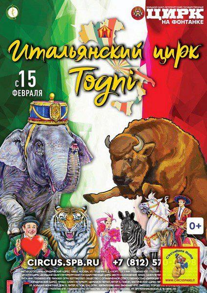 Circo Italiano Togni a San Pietroburgo