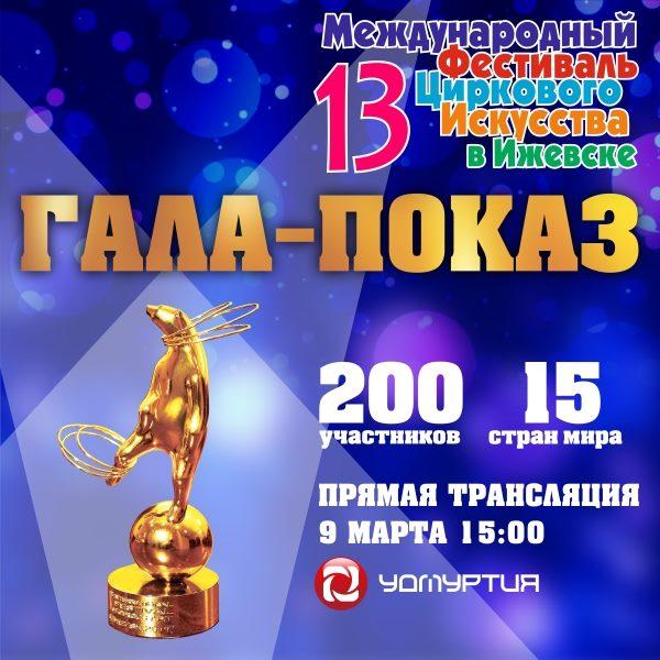 Izhevsk Festival delle arti circensi