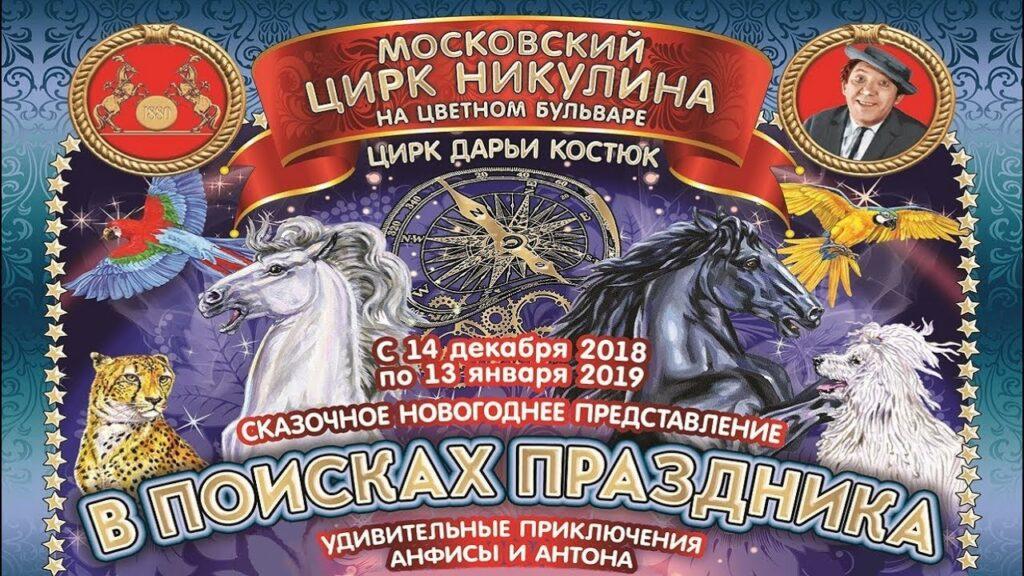 CIRCO NIKULIN MOSCA – IL CIRCO ENTRA IN CASA