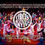 CIRCO STABILE DI KIEV – IL CIRCO ENTRA IN CASA