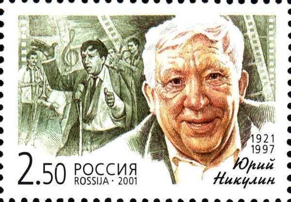 Yurij Nikulin