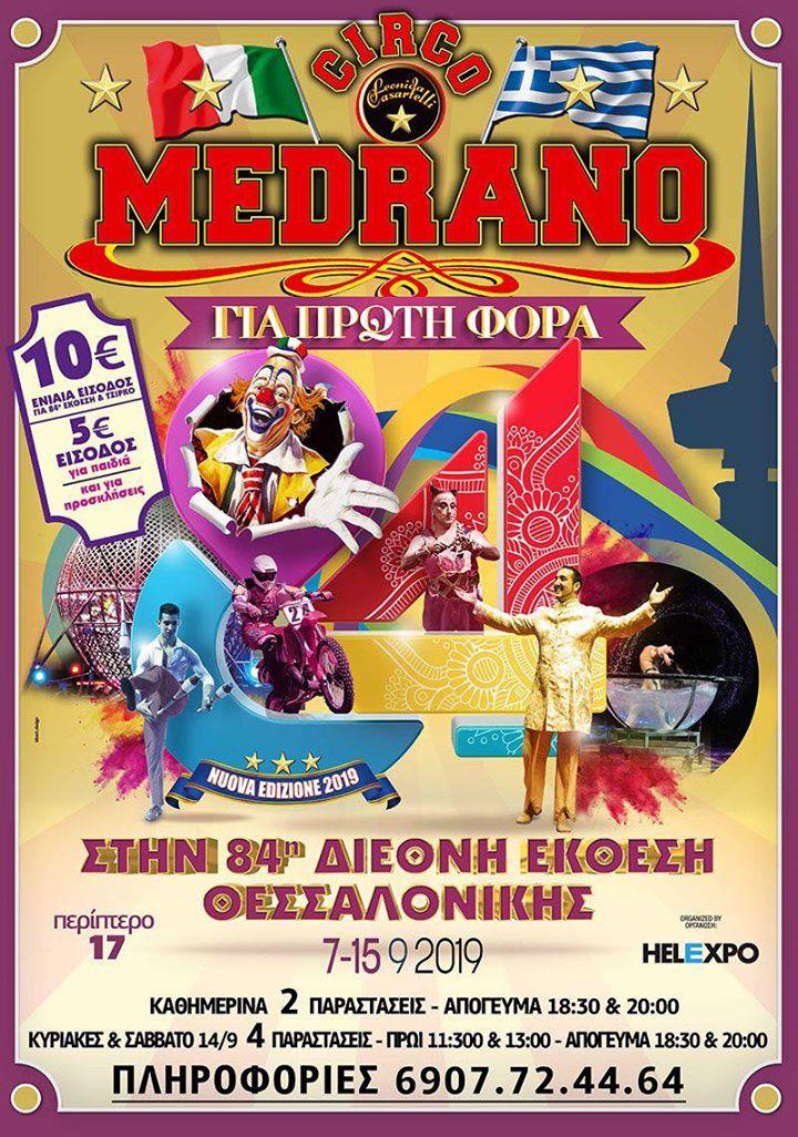Il manifesto del Medrano in Grecia
